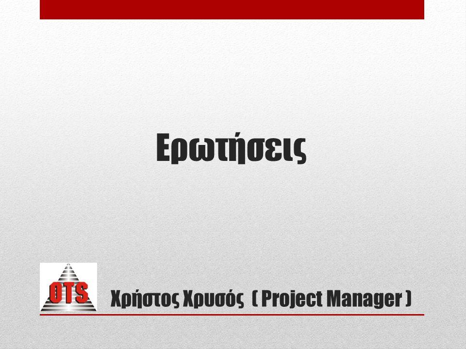 Χρήστος Χρυσός ( Project Manager )