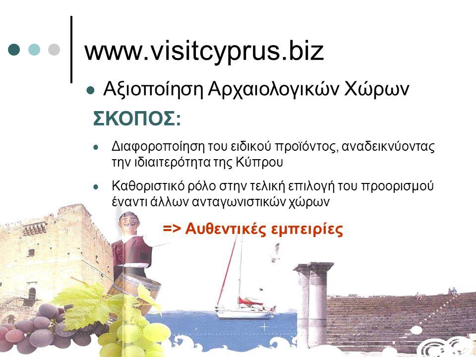 www.visitcyprus.biz Αξιοποίηση Αρχαιολογικών Χώρων ΣΚΟΠΟΣ: