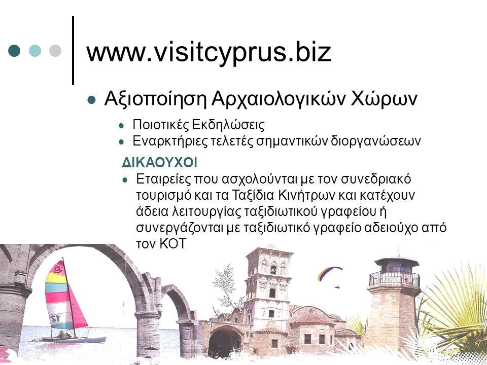 www.visitcyprus.biz Αξιοποίηση Αρχαιολογικών Χώρων