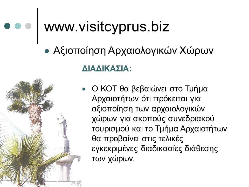 www.visitcyprus.biz Αξιοποίηση Αρχαιολογικών Χώρων ΔΙΑΔΙΚΑΣΙΑ: