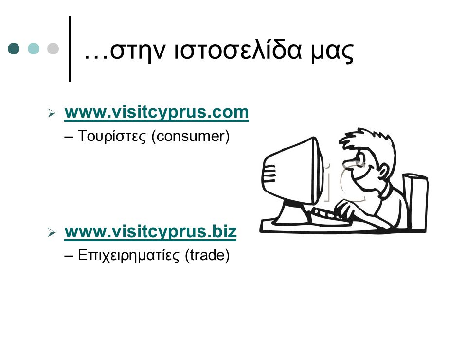 …στην ιστοσελίδα μας www.visitcyprus.com www.visitcyprus.biz