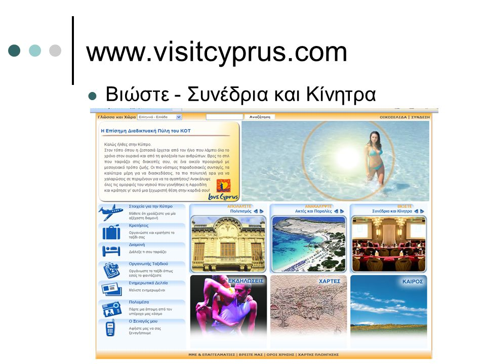 www.visitcyprus.com Βιώστε - Συνέδρια και Κίνητρα