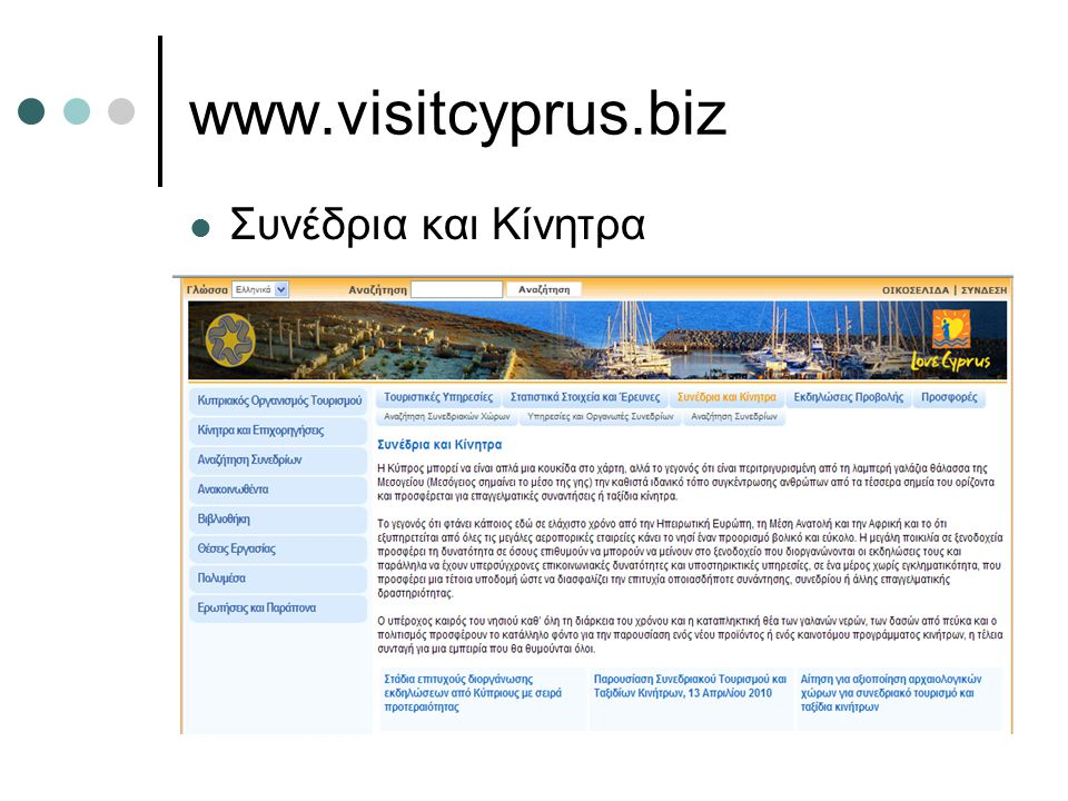 www.visitcyprus.biz Συνέδρια και Κίνητρα
