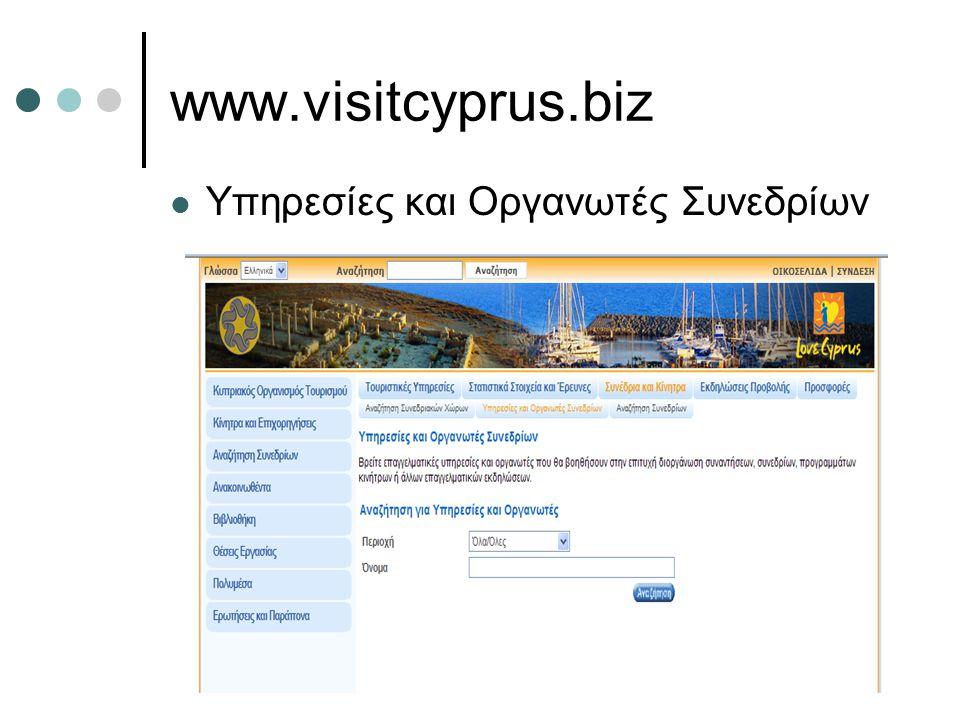 www.visitcyprus.biz Υπηρεσίες και Οργανωτές Συνεδρίων