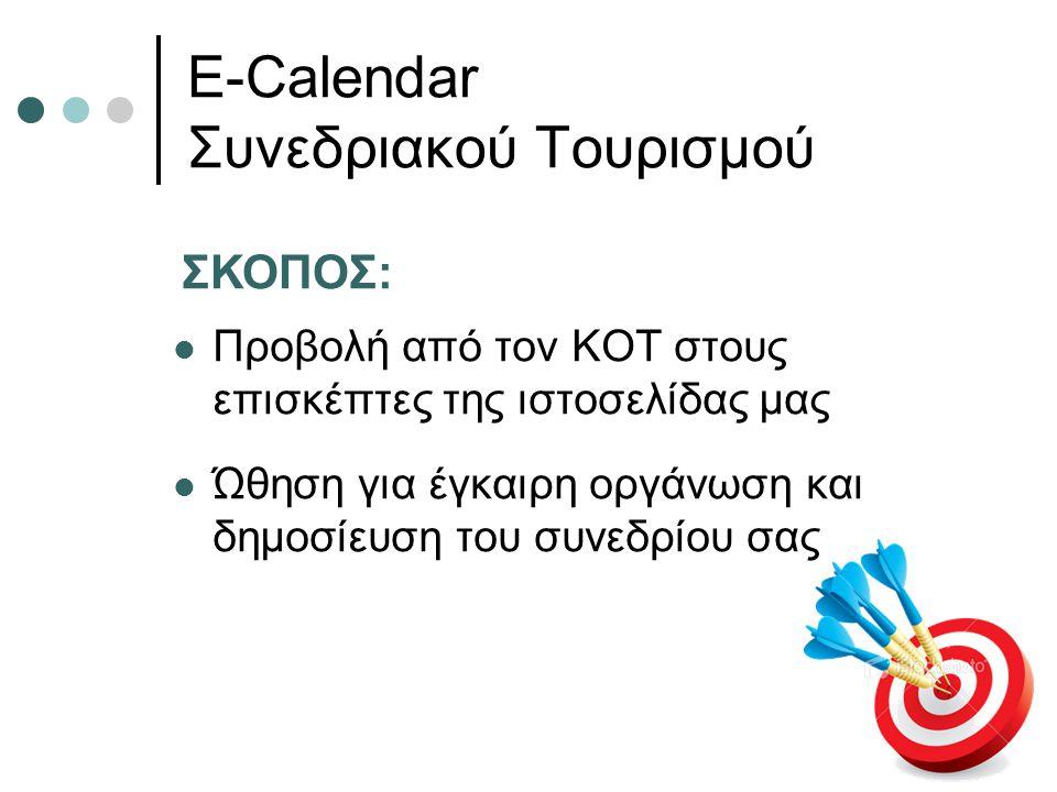 Ε-Calendar Συνεδριακού Τουρισμού
