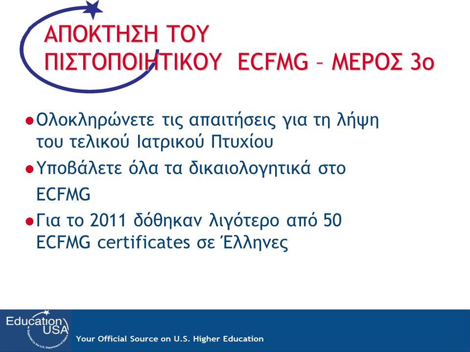 ΑΠΟΚΤΗΣΗ ΤΟΥ ΠΙΣΤΟΠΟΙΗΤΙΚΟΥ ECFMG – ΜΕΡΟΣ 3ο