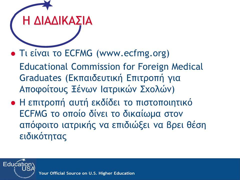 Η ΔΙΑΔΙΚΑΣΙΑ Τι είναι το ECFMG (www.ecfmg.org)