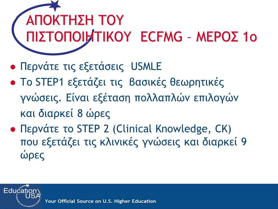 ΑΠΟΚΤΗΣΗ ΤΟΥ ΠΙΣΤΟΠΟΙΗΤΙΚΟΥ ECFMG – ΜΕΡΟΣ 1ο