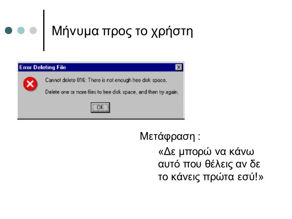 Μήνυμα προς το χρήστη Μετάφραση :