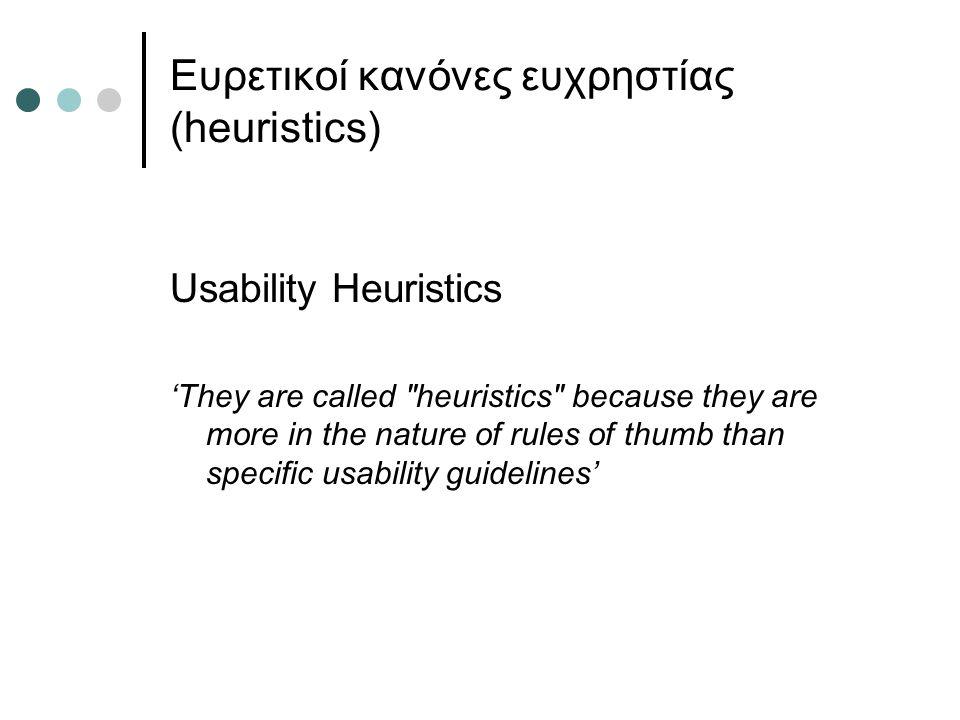 Ευρετικοί κανόνες ευχρηστίας (heuristics)