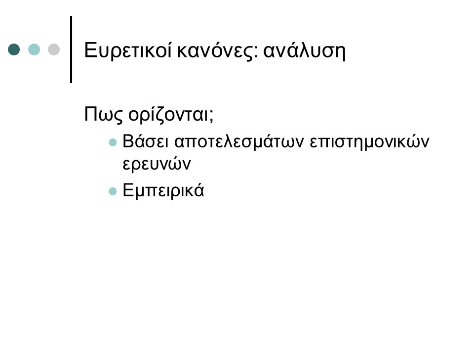 Ευρετικοί κανόνες: ανάλυση