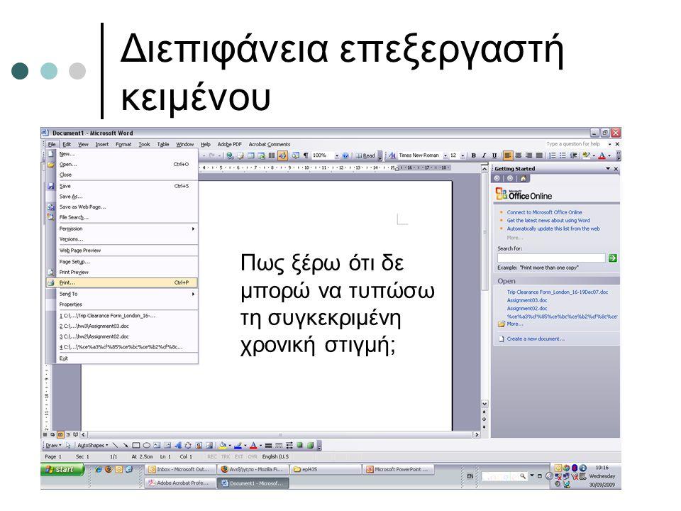 Διεπιφάνεια επεξεργαστή κειμένου