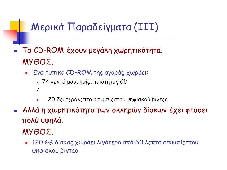 Μερικά Παραδείγματα (IIΙ)