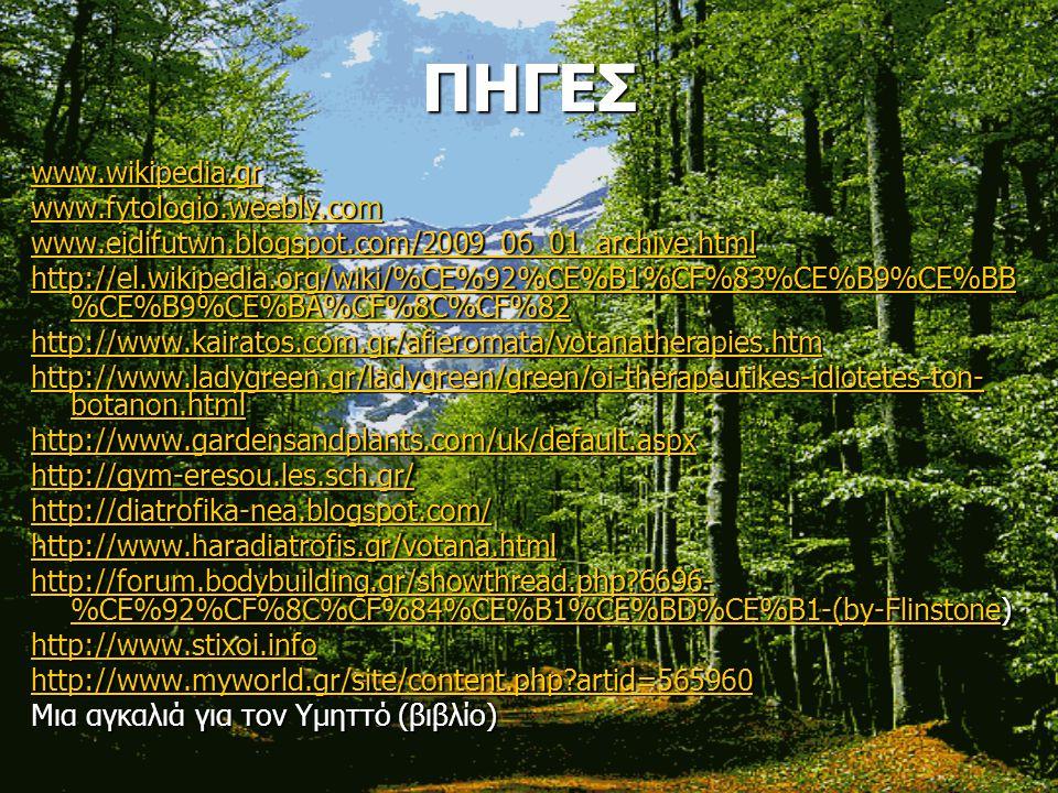 ΠΗΓΕΣ www.wikipedia.gr www.fytologio.weebly.com