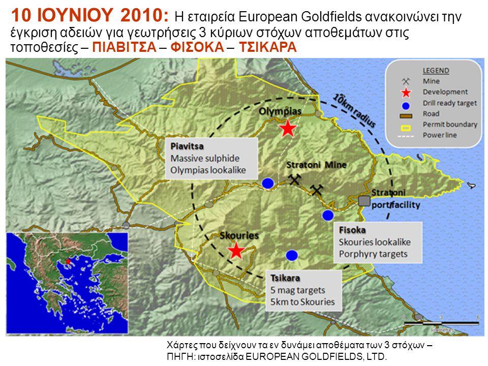 10 ΙΟΥΝΙΟΥ 2010: Η εταιρεία European Goldfields ανακοινώνει την έγκριση αδειών για γεωτρήσεις 3 κύριων στόχων αποθεμάτων στις τοποθεσίες – ΠΙΑΒΙΤΣΑ – ΦΙΣΟΚΑ – ΤΣΙΚΑΡΑ