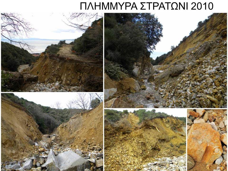 ΠΛΗΜΜΥΡΑ ΣΤΡΑΤΩΝΙ 2010