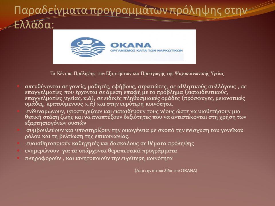 Παραδείγματα προγραμμάτων πρόληψης στην Ελλάδα:
