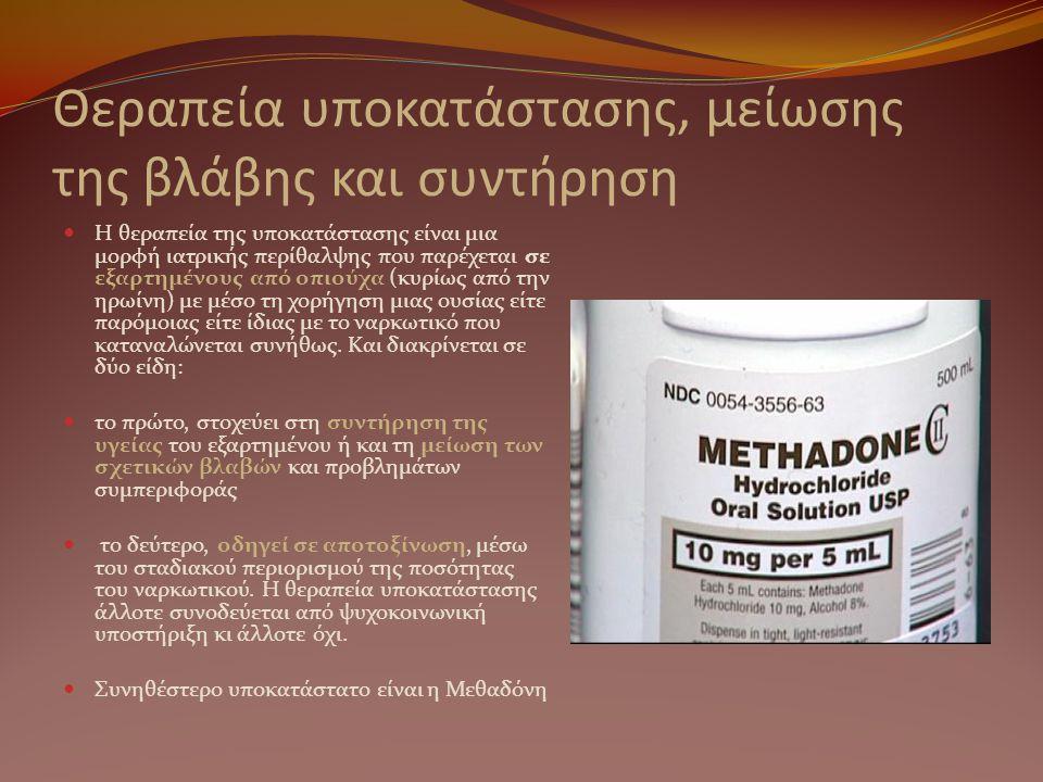 Θεραπεία υποκατάστασης, μείωσης της βλάβης και συντήρηση