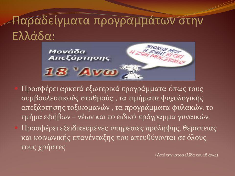 Παραδείγματα προγραμμάτων στην Ελλάδα: