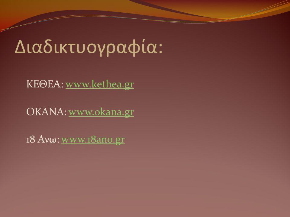 Διαδικτυογραφία: ΚΕΘΕΑ: www.kethea.gr OKANA: www.okana.gr 18 Ανω: www.18ano.gr