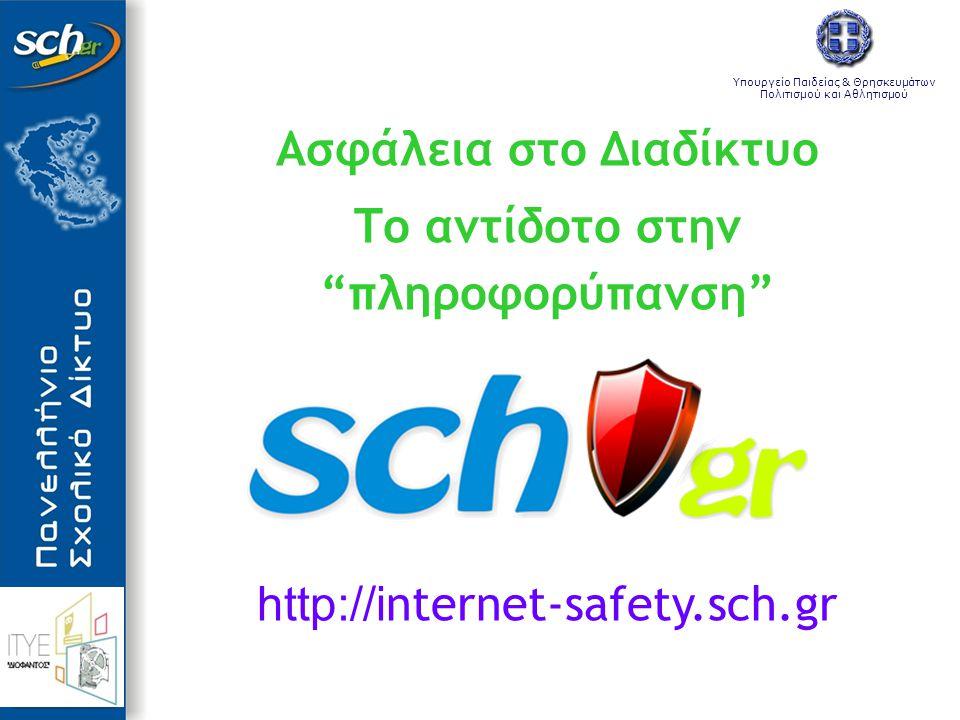 Ασφάλεια στο Διαδίκτυο Το αντίδοτο στην πληροφορύπανση
