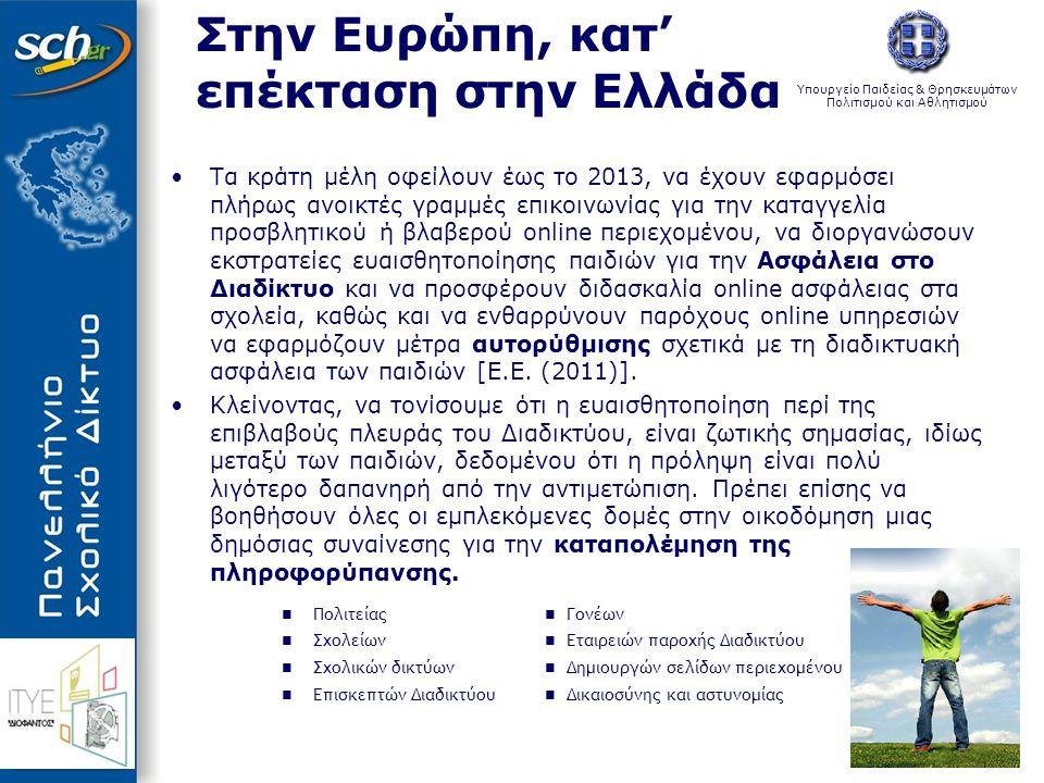 Στην Ευρώπη, κατ' επέκταση στην Ελλάδα