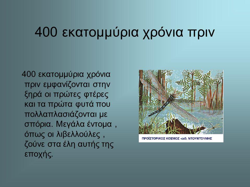 400 εκατομμύρια χρόνια πριν