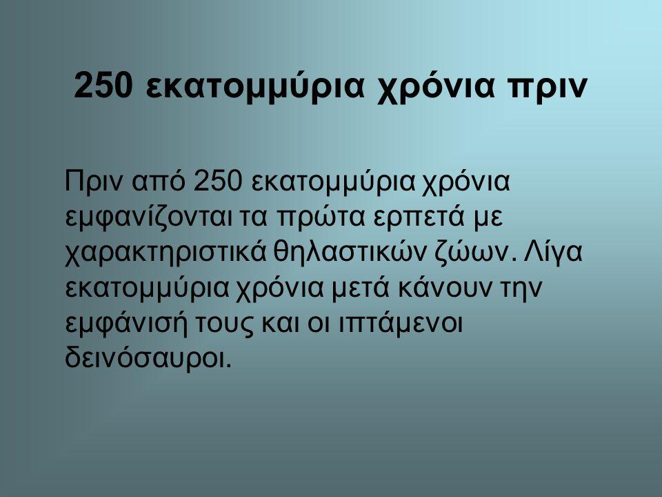 250 εκατομμύρια χρόνια πριν