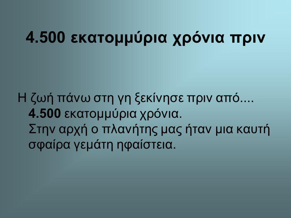 4.500 εκατομμύρια χρόνια πριν