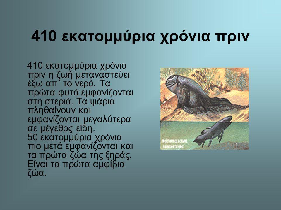 410 εκατομμύρια χρόνια πριν