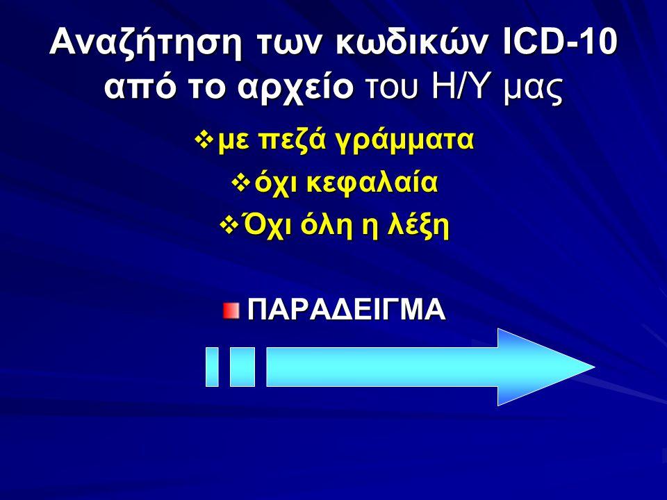 Αναζήτηση των κωδικών ICD-10 από το αρχείο του Η/Υ μας