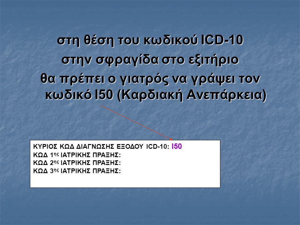 στη θέση του κωδικού ICD-10 στην σφραγίδα στο εξιτήριο
