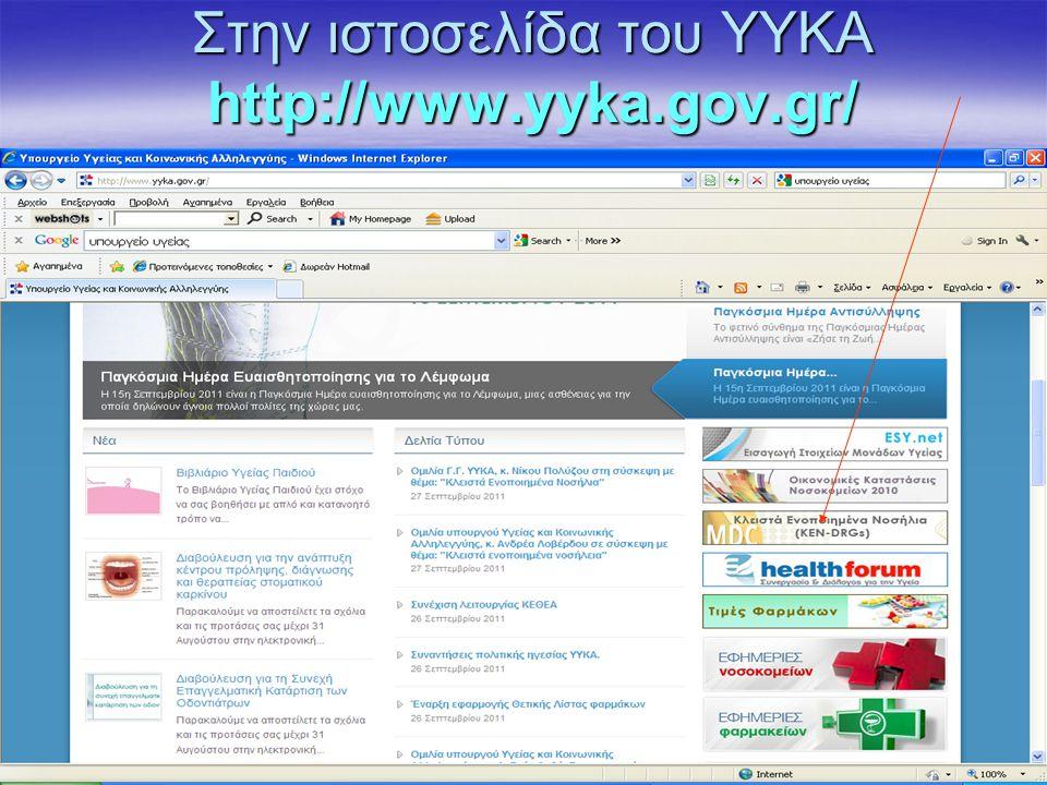 Στην ιστοσελίδα του ΥΥΚΑ http://www.yyka.gov.gr/