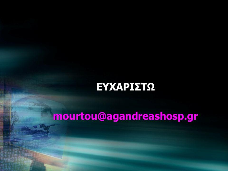 ΕΥΧΑΡΙΣΤΩ mourtou@agandreashosp.gr