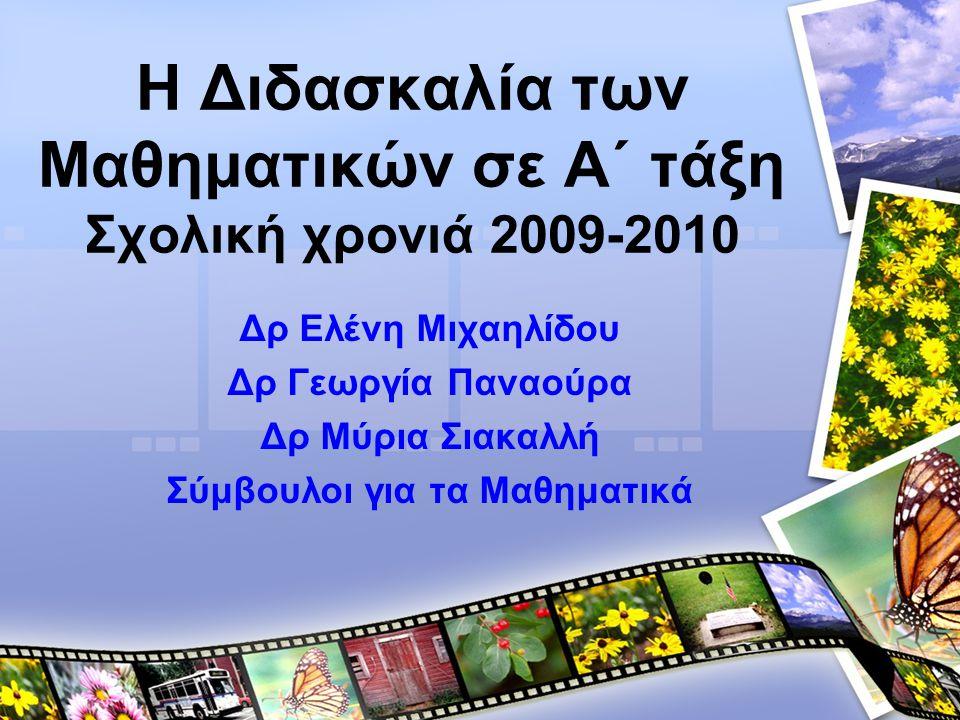 Η Διδασκαλία των Μαθηματικών σε A΄ τάξη Σχολική χρονιά 2009-2010