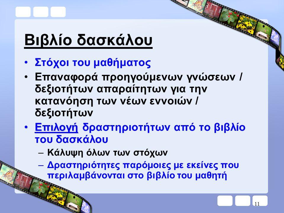 Βιβλίο δασκάλου Στόχοι του μαθήματος