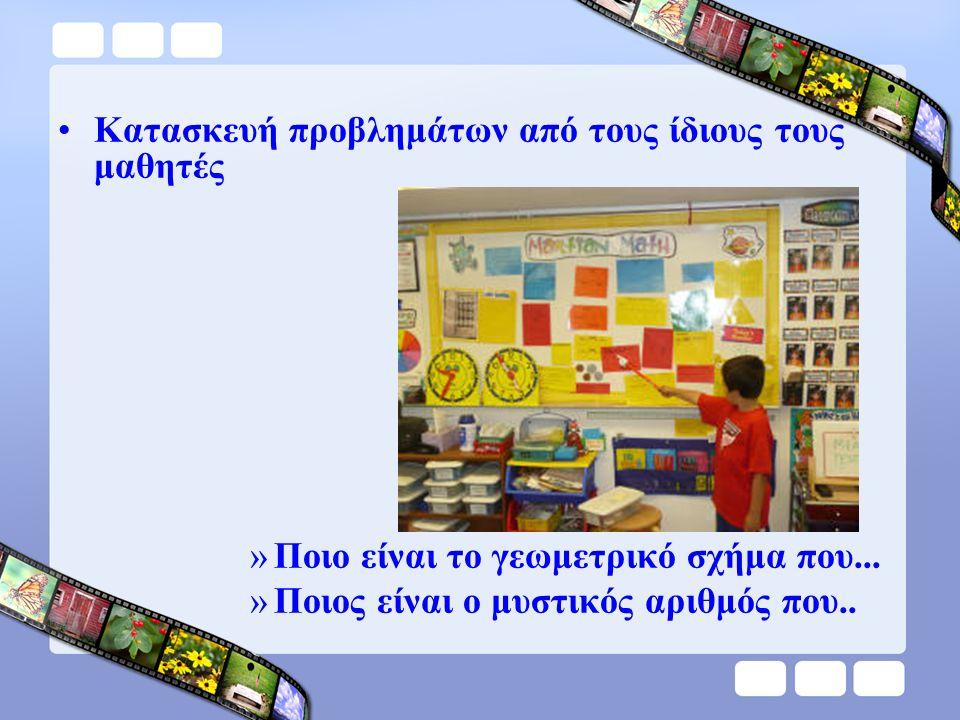 Κατασκευή προβλημάτων από τους ίδιους τους μαθητές