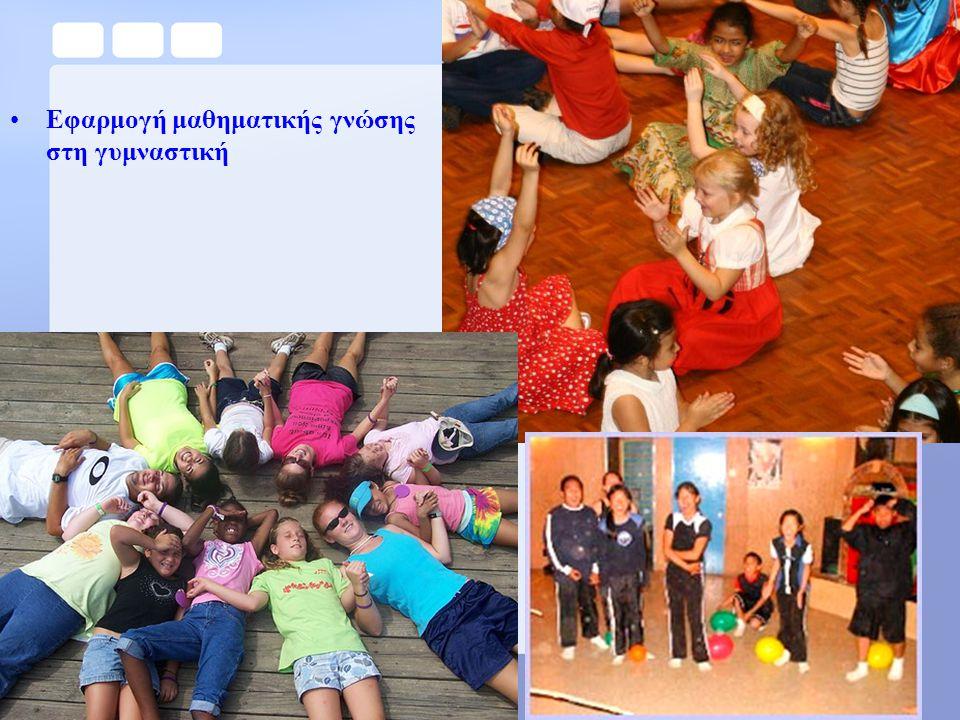 Εφαρμογή μαθηματικής γνώσης στη γυμναστική