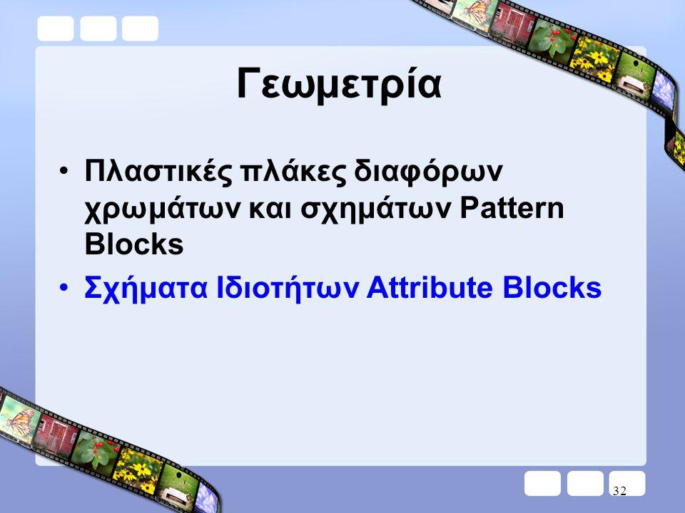 Γεωμετρία Πλαστικές πλάκες διαφόρων χρωμάτων και σχημάτων Pattern Blocks.