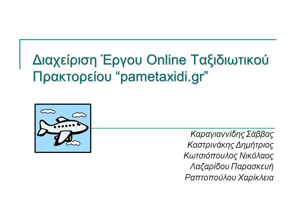 Διαχείριση Έργου Online Ταξιδιωτικού Πρακτορείου pametaxidi.gr