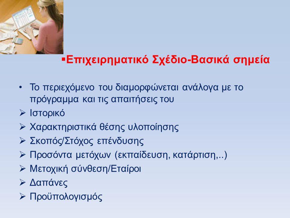 Επιχειρηματικό Σχέδιο-Βασικά σημεία
