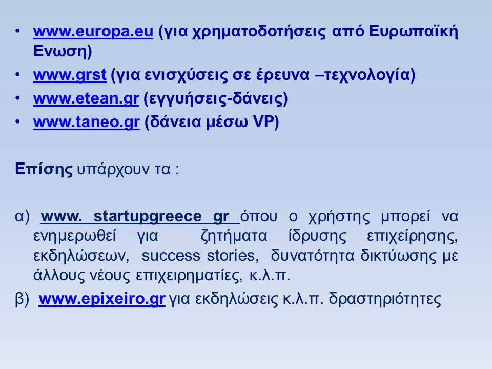 www.europa.eu (για χρηματοδοτήσεις από Ευρωπαϊκή Ενωση)