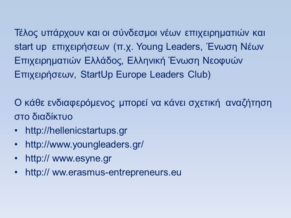 Τέλος υπάρχουν και οι σύνδεσμοι νέων επιχειρηματιών και