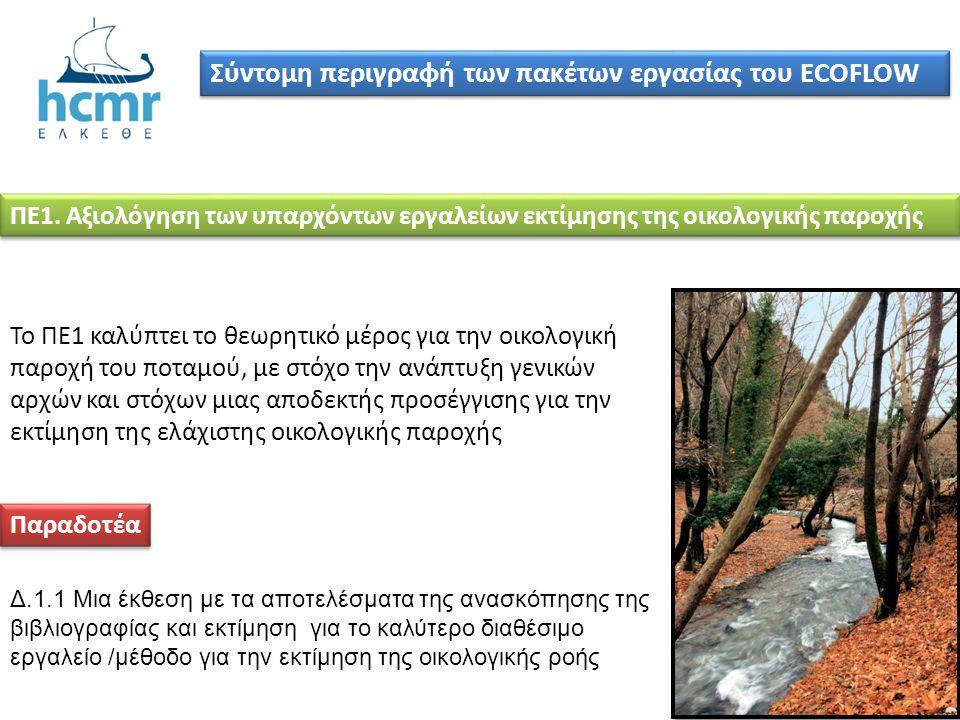 Σύντομη περιγραφή των πακέτων εργασίας του ECOFLOW