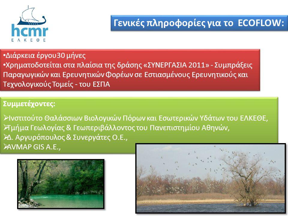 Γενικές πληροφορίες για το ECOFLOW: