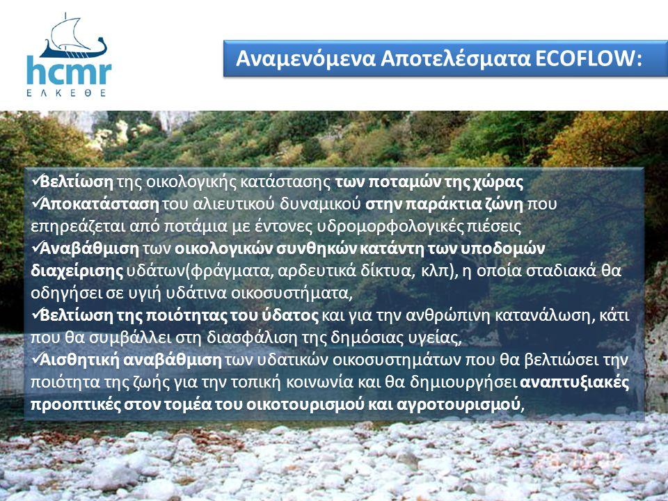 Αναμενόμενα Αποτελέσματα ECOFLOW: