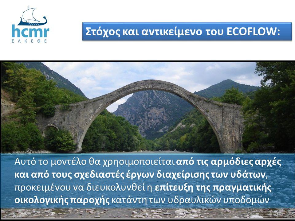 Στόχος και αντικείμενο του ECOFLOW: