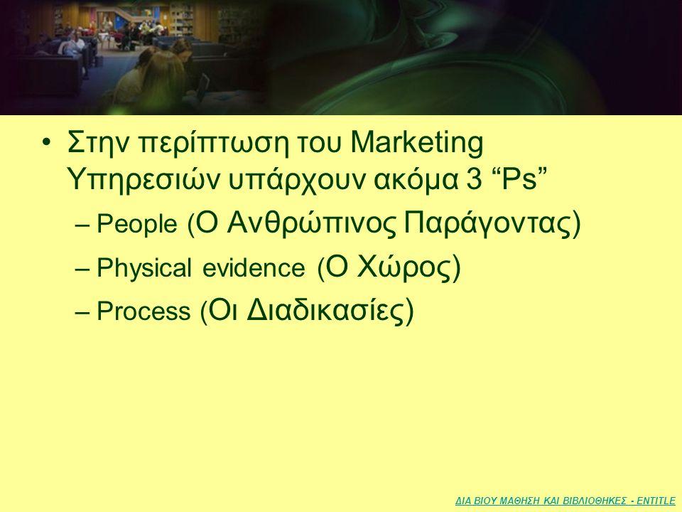 Στην περίπτωση του Marketing Υπηρεσιών υπάρχουν ακόμα 3 Ps