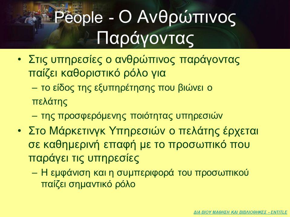People - Ο Ανθρώπινος Παράγοντας