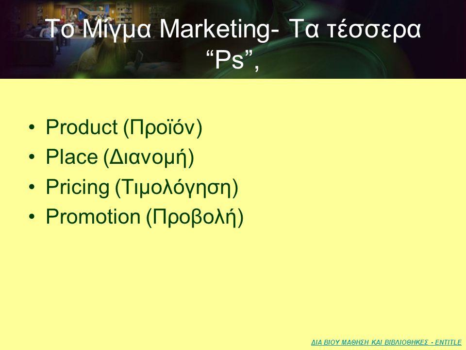 Το Μίγμα Marketing- Τα τέσσερα Ps ,
